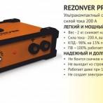 Сварочный аппарат  ММА Rezonver Pride