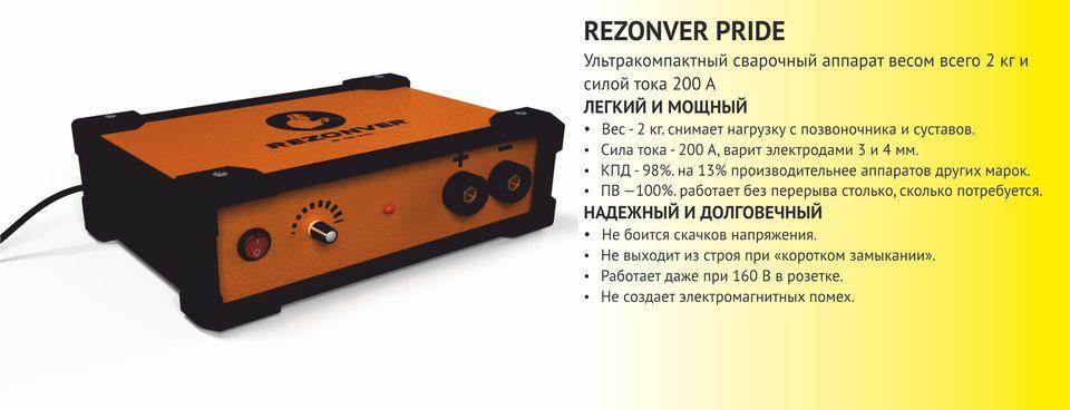 rezonver2